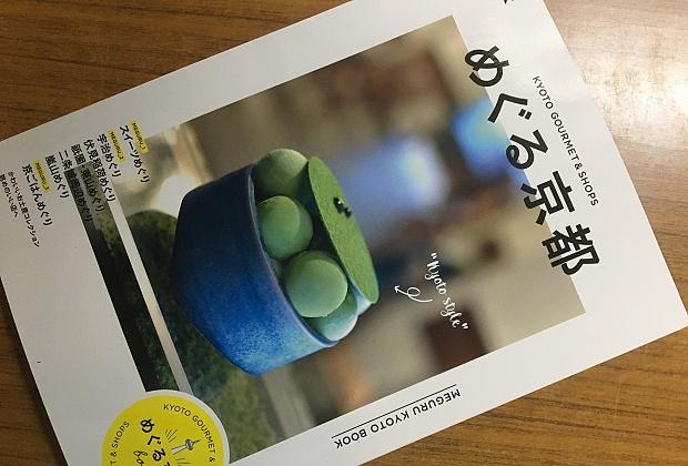 meguru-kyoto
